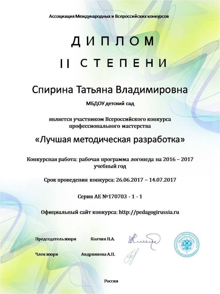 Методическая разработка конкурса проф