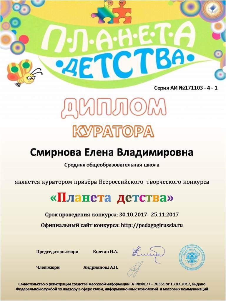Конкурсы для учителей русского языка 2018